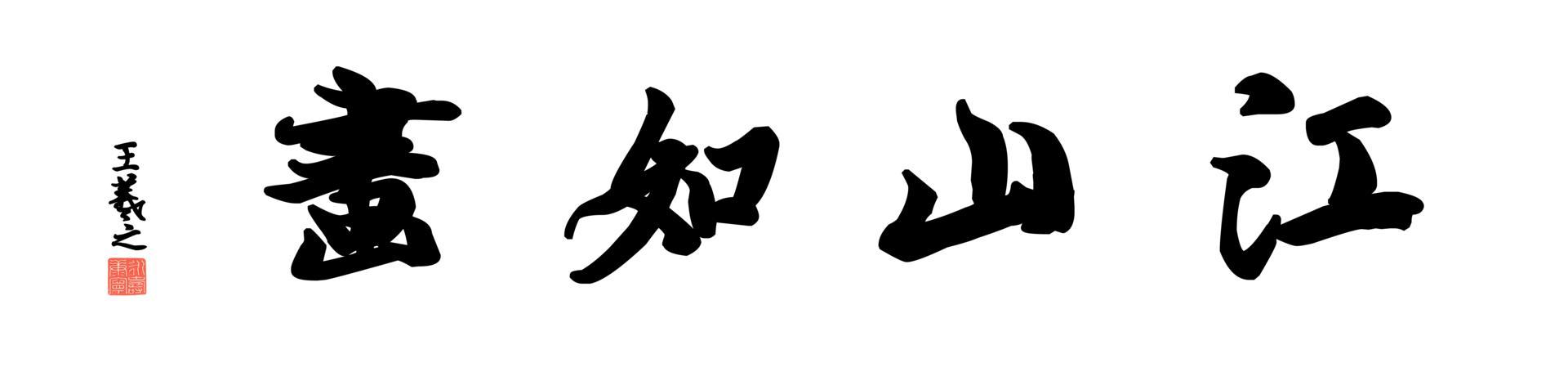 0094_王羲之兰亭体数字书法-四字横幅江山如画136x33cm_21417x5197PX_TIF_400DPI_326_0