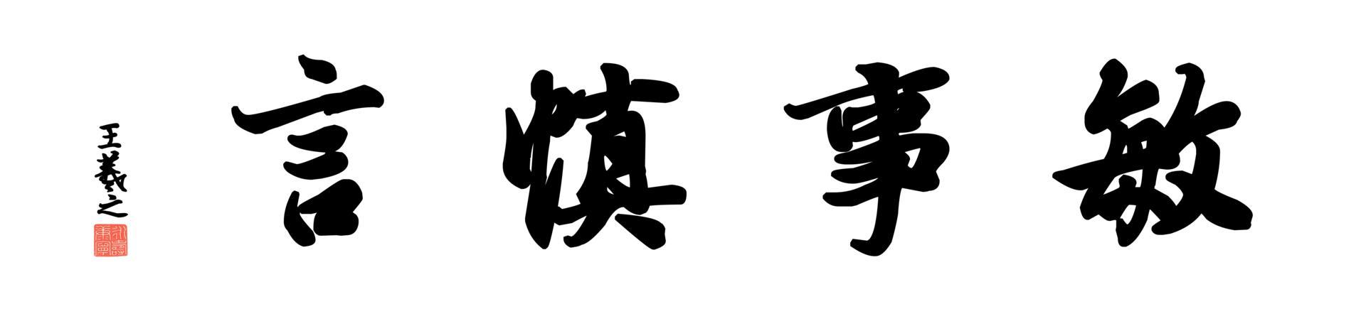 0115_王羲之兰亭体数字书法-四字横幅敏事慎言136x33cm_21417x5197PX_TIF_400DPI_326_0