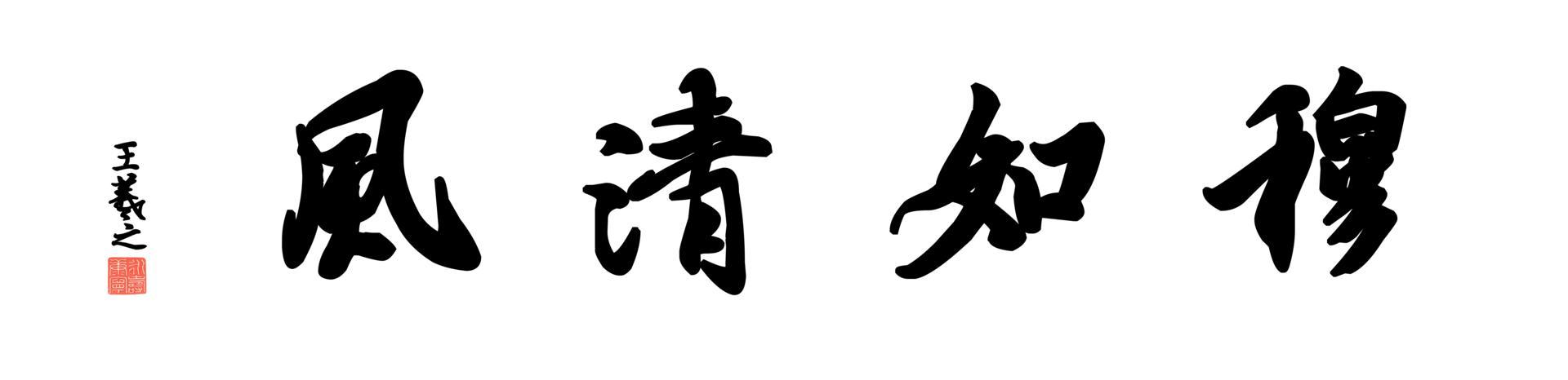 0120_王羲之兰亭体数字书法-四字横幅穆如清风136x33cm_21417x5197PX_TIF_400DPI_326_0