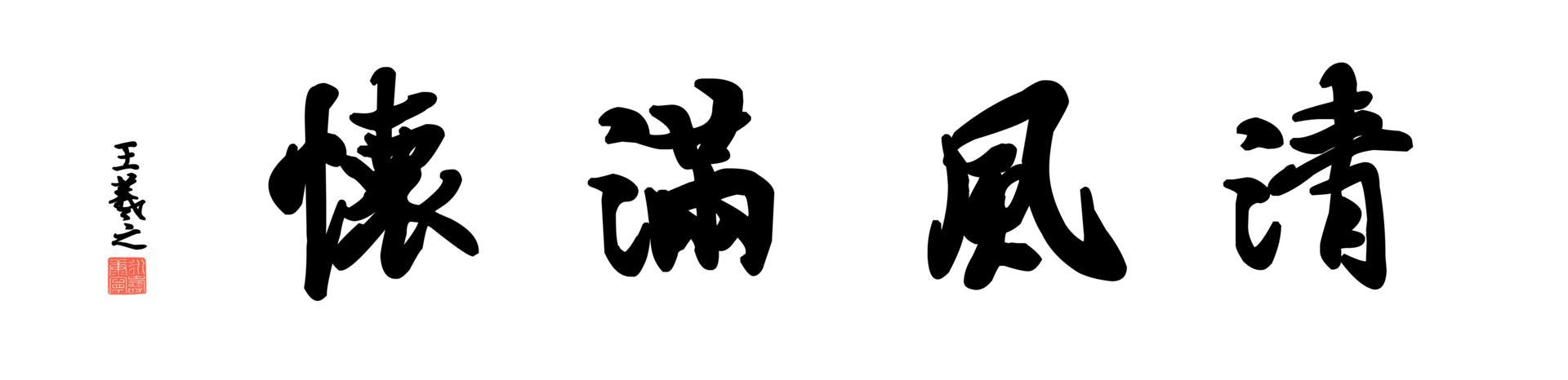 0137_王羲之兰亭体数字书法-四字横幅清风满怀136x33cm_21417x5197PX_TIF_400DPI_326_0