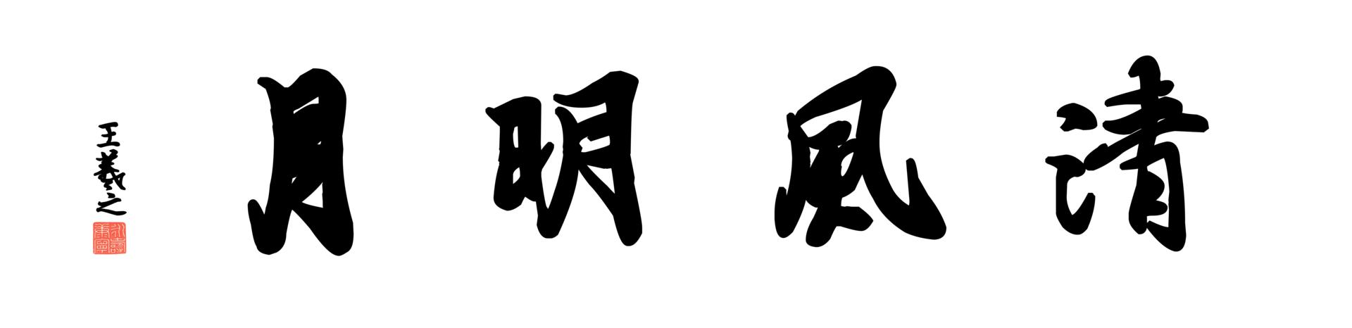 0138_王羲之兰亭体数字书法-四字横幅清风明月136x33cm_21417x5197PX_TIF_400DPI_326_0