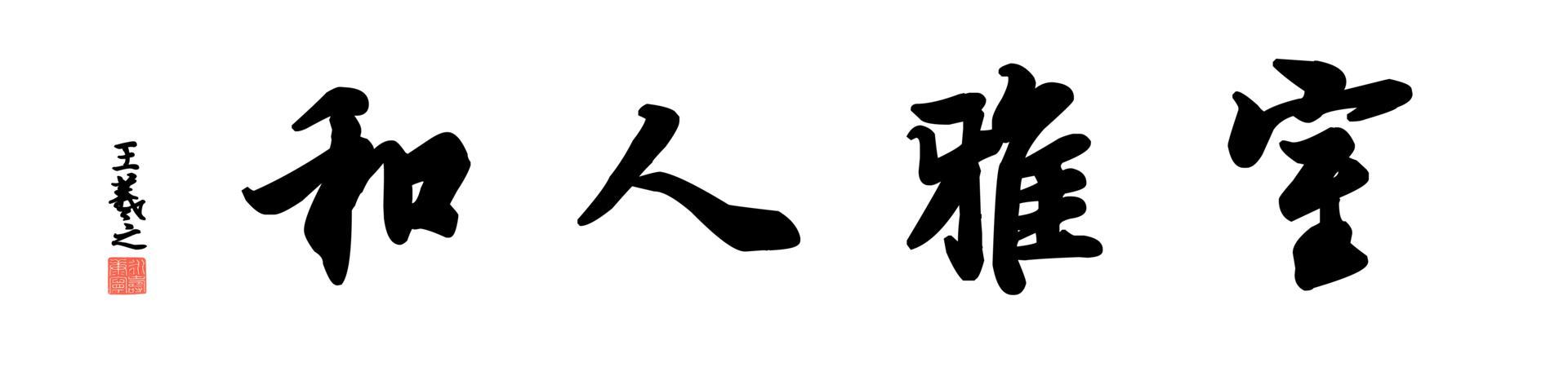 0165_王羲之兰亭体数字书法-四字横幅室雅人和136x33cm_21417x5197PX_TIF_400DPI_326_0