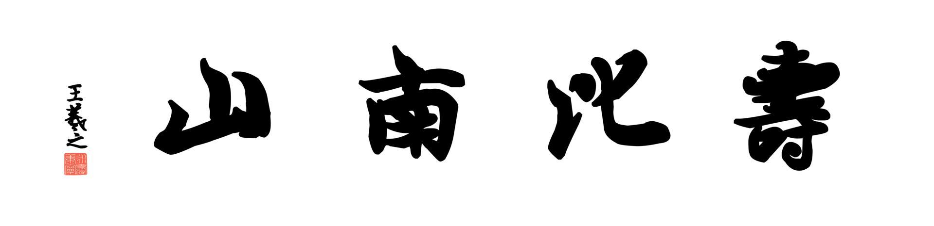 0166_王羲之兰亭体数字书法-四字横幅寿比南山136x33cm_21417x5197PX_TIF_400DPI_326_0