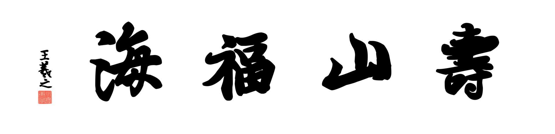 0167_王羲之兰亭体数字书法-四字横幅寿山福海136x33cm_21417x5197PX_TIF_400DPI_326_0