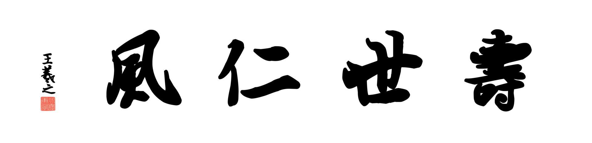 0168_王羲之兰亭体数字书法-四字横幅寿世仁风136x33cm_21417x5197PX_TIF_400DPI_326_0