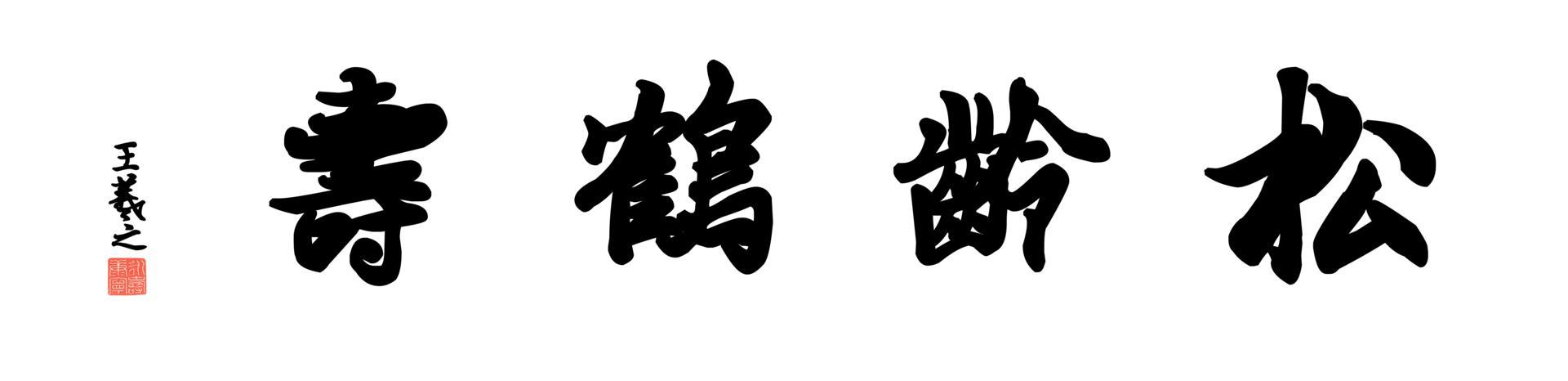 0174_王羲之兰亭体数字书法-四字横幅松龄鹤寿136x33cm_21417x5197PX_TIF_400DPI_326_0