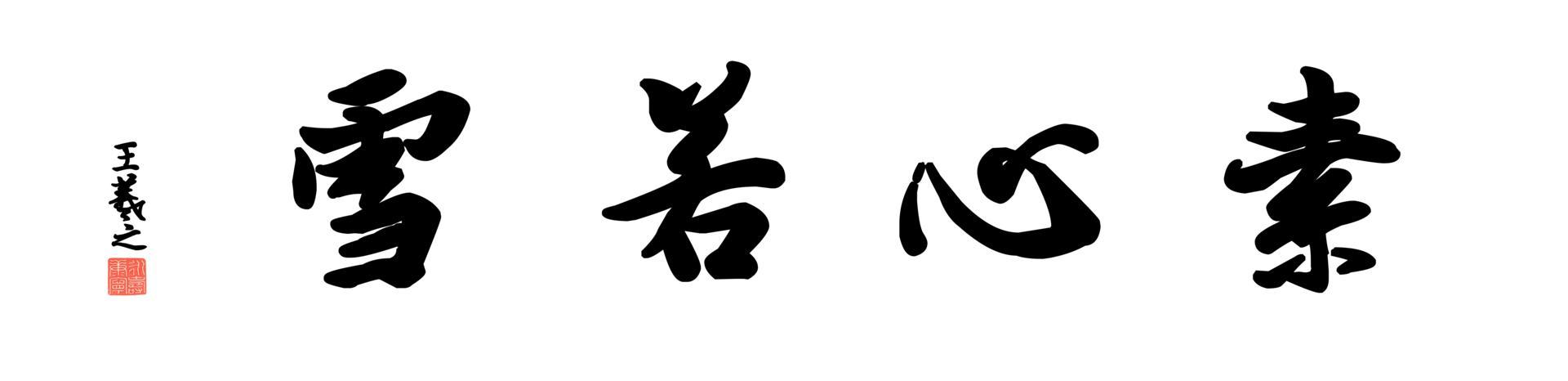 0175_王羲之兰亭体数字书法-四字横幅素心若雪136x33cm_21417x5197PX_TIF_400DPI_326_0