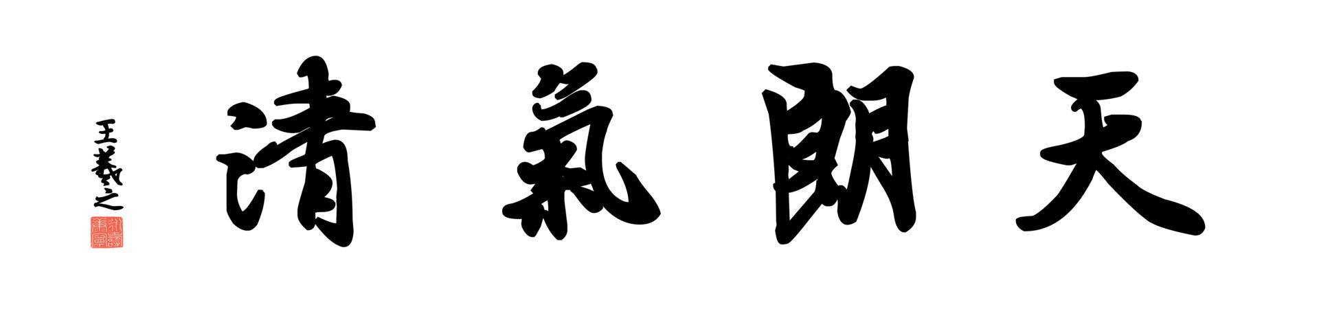 0181_王羲之兰亭体数字书法-四字横幅天朗气清136x33cm_21417x5197PX_TIF_400DPI_326_0