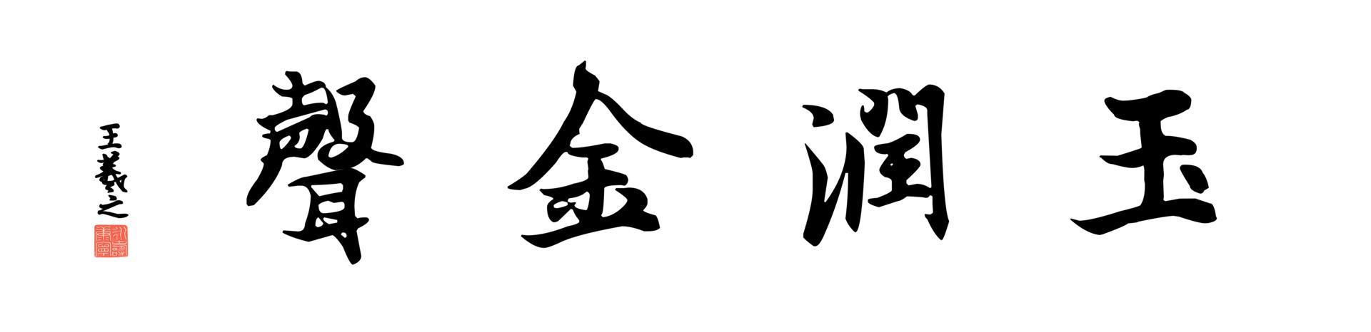 0218_王羲之兰亭体数字书法-四字横幅玉润金声136x33cm_21417x5197PX_TIF_400DPI_326_0