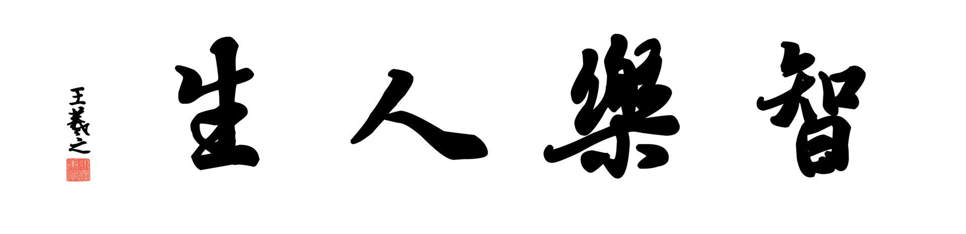 0233_王羲之兰亭体数字书法-四字横幅智乐人生136x33cm_21417x5197PX_TIF_400DPI_326_0
