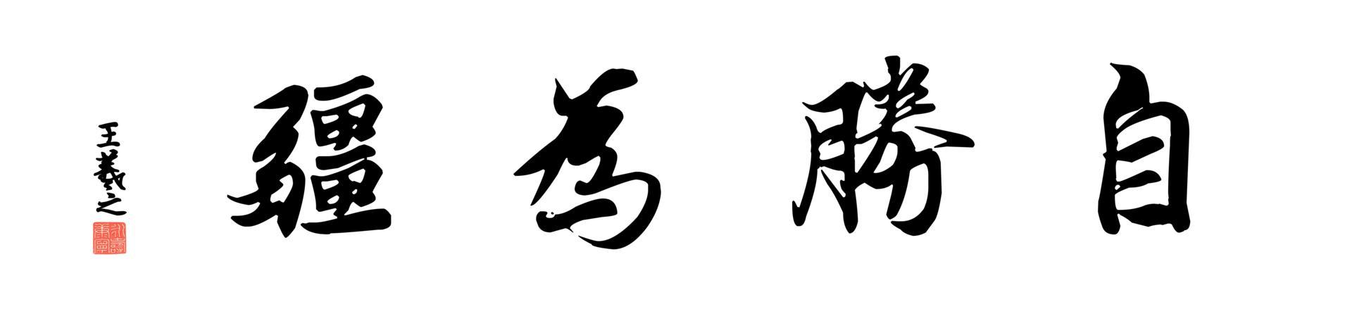 0245_王羲之兰亭体数字书法-四字横幅自胜为疆136x33cm_21417x5197PX_TIF_400DPI_326_0