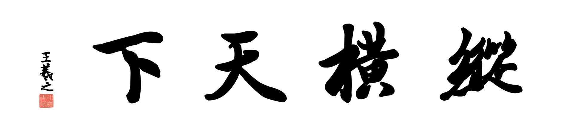 0248_王羲之兰亭体数字书法-四字横幅纵横天下136x33cm_21417x5197PX_TIF_400DPI_326_0