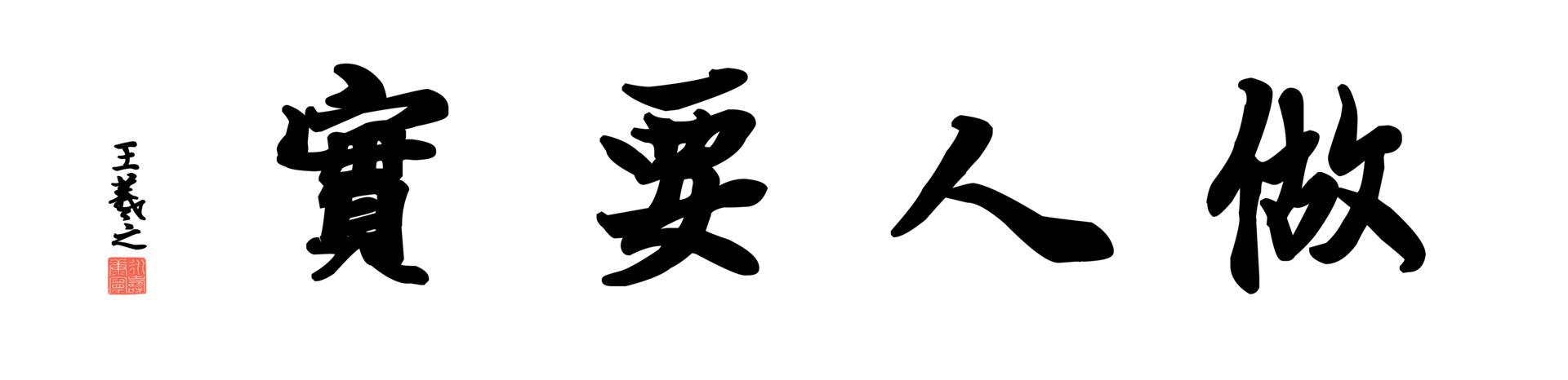 0249_王羲之兰亭体数字书法-四字横幅做人要实136x33cm_21417x5197PX_TIF_400DPI_326_0